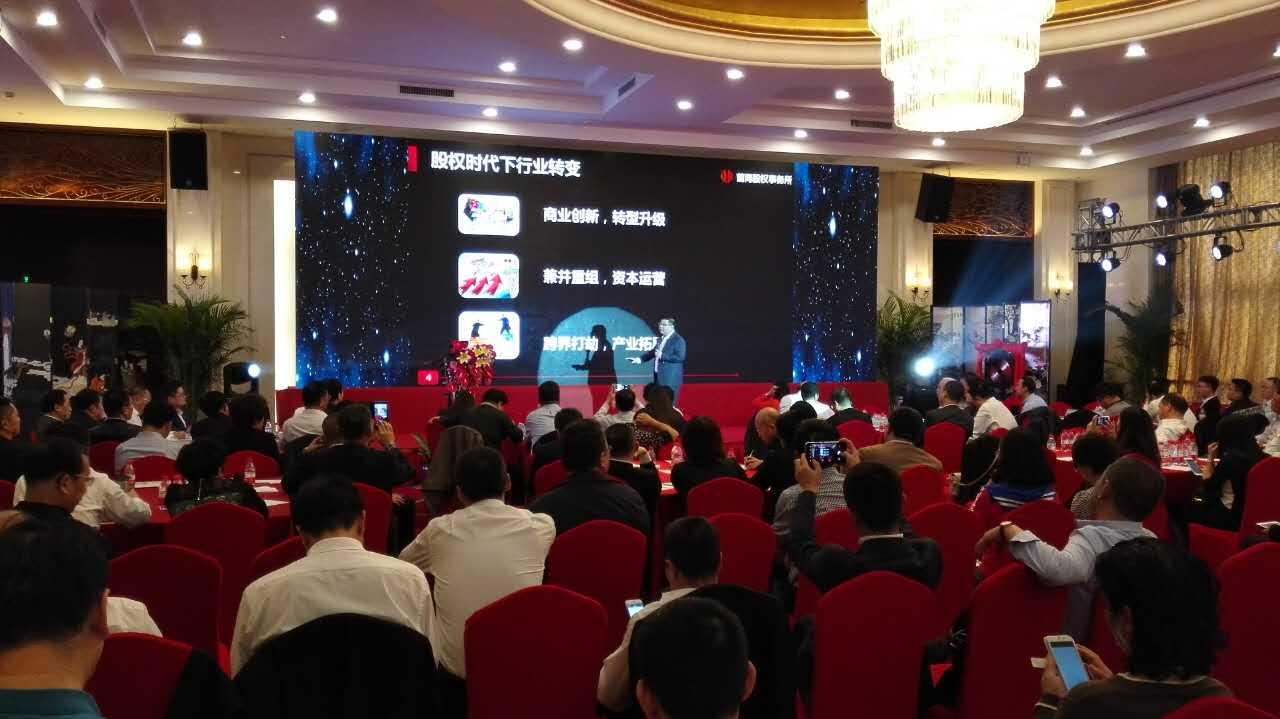 中國企業股權激勵與運營公益工程